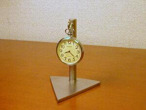 懐中時計 デスク懐中時計スタンド