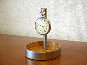 プレゼントに 懐中時計 トレイ付懐中時計スタンド