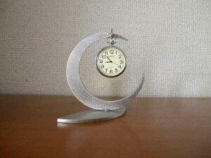 懐中時計スタンド スタンダード三日月懐中時計スタンド