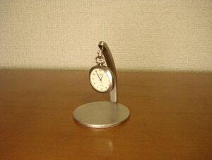 懐中時計 収納 飾る シンプル懐中時計スタンド