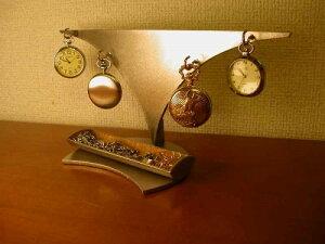 懐中時計スタンド デザイン4本掛け