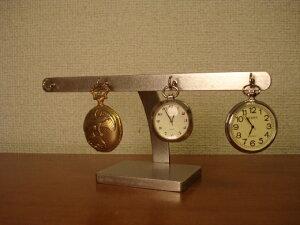 懐中時計 スタンド 懐中時計インテリアスタンド 4本掛け懐中時計スタンドスタンダード CK37