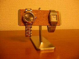 腕時計 スタンド 2本掛けコルクバー腕時計収納スタンド AK82