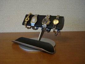 時計スタンド 腕時計 スタンド 4本用 時計 スタンド 腕時計スタンド ウォッチスタンド ケース 時計置き 時計ケース ディスプレイスタンドブラックコルク4本掛けロングトレイ半円腕時計スタンド