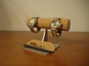 時計ケース 2本掛けトレイ付きウォッチスタンド AKT298