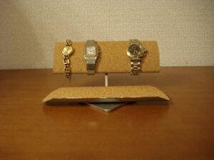 プレゼントに 腕時計スタンド 腕周り太い方用ウォッチ収納スタンド ロングトレイ ART908