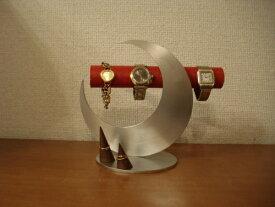 クリスマス 腕時計 スタンド 誕生日プレゼント 新婚祝い 時計 スタンド ウォッチスタンド クリスマス ハロウイン 腕時計ラック 腕時計収納 腕時計飾る 腕時計を飾る アクセサリースタンド レッド三日月腕時計スタンド RAK884