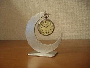 懐中時計ケース 三日月デザインインテリア懐中時計スタンド