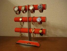 クリスマス 腕時計 スタンド 誕生日プレゼント 新婚祝い 時計 スタンド ウォッチスタンド クリスマス ハロウイン 腕時計ラック 腕時計収納 腕時計飾る 腕時計を飾る アクセサリースタンド レッド12本掛けロングトレイ腕時計スタンド RAK419