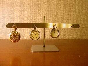 4本掛け懐中時計スタンド スタンダード