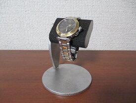 敬老の日プレゼント 敬老の日 腕時計を飾る 敬老の日ギフト 祖父へのプレゼント 敬老の日限定 敬老の日特集 おじいちゃんへのプレゼント おじいちゃんへの贈り物 敬老の日贈り物 腕時計スタンド  ブラックだ円支柱リーフ腕時計スタンド 2019−3−10