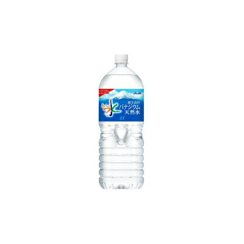 アサヒ 富士山のバナジウム天然水 2L×1ケース/6本