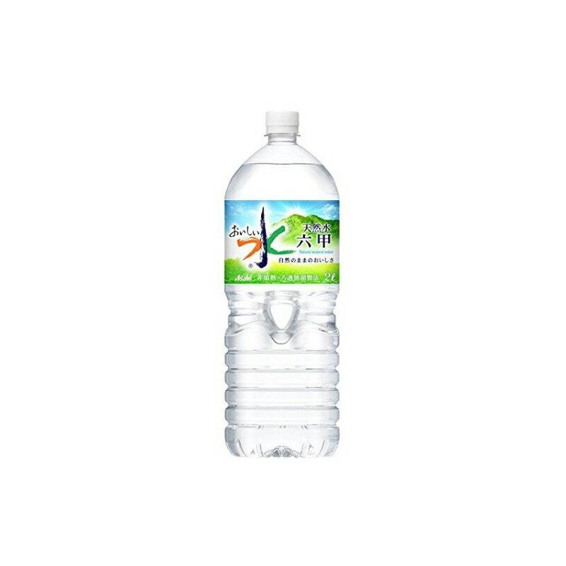 おいしい水 六甲(2L*6本入)【六甲のおいしい水】[水 2l 12本 ミネラルウォーター 国産 アサヒ飲料]