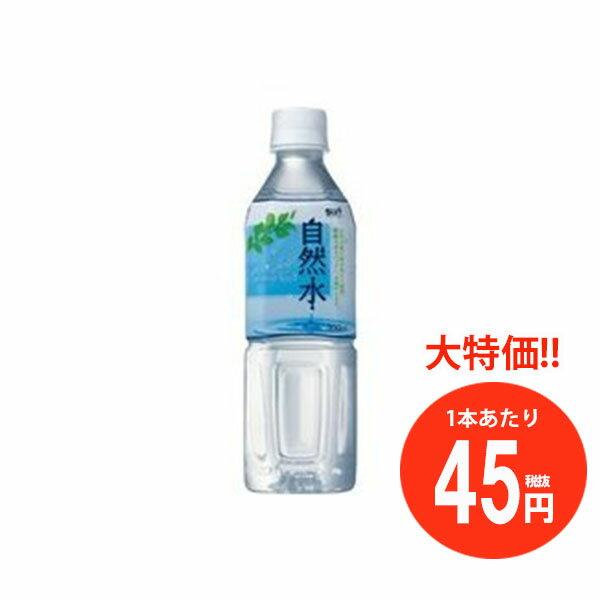 自然水 500ml ペットボトル (24本)× 2ケース