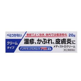 【第(2)類医薬品】メディストロクリーム 20g