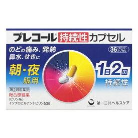 【第(2)類医薬品】プレコール 持続性カプセル(36カプセル)