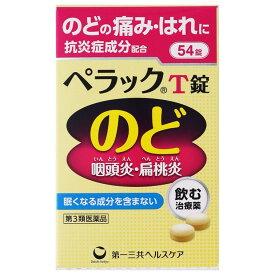 【第3類医薬品】ペラックT錠(54錠)【ペラック】【メール便】