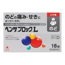 【第(2)類医薬品】ベンザブロックL 18錠【ベンザ】【メール便】