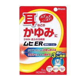 【第(2)類医薬品】ムヒER(15ml)
