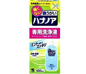 【数量限定】【5個まで注文可能】ハナノア専用洗浄液 500ml 小林製薬