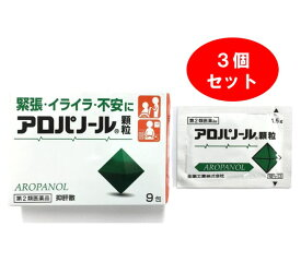 【3個セット・メール便対応可】【第2類医薬品】アロパノール顆粒 9包