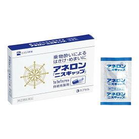 【メール便対応】【第2類医薬品】アネロン「ニスキャップ」3カプセル