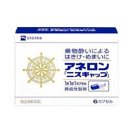 【メール便対応】【第2類医薬品】アネロン「ニスキャップ」6カプセル