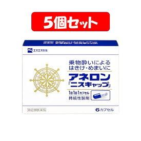 【5個セット・メール便対応】【第2類医薬品】アネロン「ニスキャップ」6カプセル