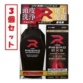 【3個セット】【第1類医薬品】ロート製薬 リグロEX5 (60mL) +リグロシャンプー (セット)壮年性脱毛症 発毛剤 ミノキシジル5%配合