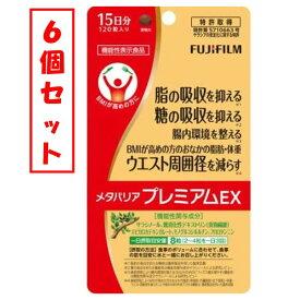 【6個セット・メール便対応】【富士フイルム】 メタバリアプレミアムEX 120粒 (機能性表示食品) 【健康食品】