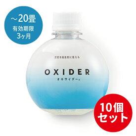 【送料無料】【10個セット】OXIDER オキサイダー 二酸化塩素ゲル剤 (320g(〜20畳で約3ヶ月))【ウイルス 菌 ニオイ 除去 除菌】