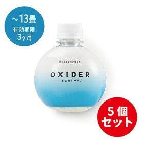 【送料無料】【5個セット】OXIDER オキサイダー 二酸化塩素ゲル剤 (180g(〜13畳で約3ヶ月)) 【ウイルス 菌 ニオイ 除去 除菌】