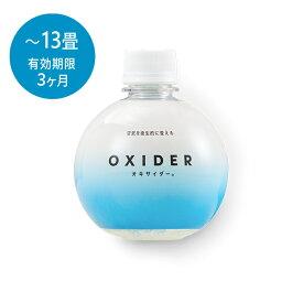 OXIDER オキサイダー 二酸化塩素ゲル剤 (180g(〜13畳で約3ヶ月)) 1個【ウイルス 菌 ニオイ 除去 除菌】