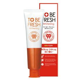 【メール便対応】トゥービー・ホワイト 薬用デンタルペースト(100g) オーラルケア 植物由来成分 口臭 ニオケア 歯磨き粉 ホワイトニング 美白 歯 ヤニ取り口臭ケア 歯みがき粉 はみがきこ【トゥービー・ホワイト】