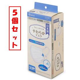 マスク【5個セット】【日本製・送料無料】やわらかマスク ふつうサイズ 30枚入 アイリスオーヤマ 不織布 マスク