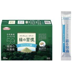 【3個セット★送料無料】緑の習慣 ビフィズス菌 30包 タケダのユーグレナ