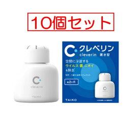 【送料無料】【10個セット】 クレベリン 置き型 150g