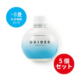 【5個セット・送料無料】OXIDER オキサイダー 二酸化塩素ゲル剤 (90g(〜8畳で約2ヶ月)) 5個セット【ウイルス 菌 ニオイ 除去 除菌】