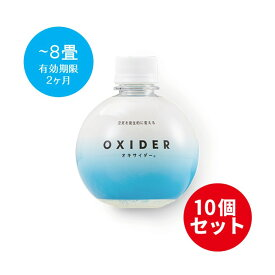 【10個セット・送料無料】OXIDER オキサイダー 二酸化塩素ゲル剤 (90g(〜8畳で約2ヶ月)) 10個セット【ウイルス 菌 ニオイ 除去 除菌】