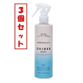 【3個セット】オキサイダースプレー 300ml【OXIDER 空間除菌 キッチン・トイレ・生ゴミ・オムツ・お風呂】