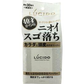 ルシード カラダと頭皮のデオペーパー(30枚入)【ルシード(LUCIDO)】