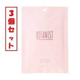 【3個セット・在庫限り】BOTANIST(ボタニスト) ボタニカル スプリングシートマスク 7枚入り