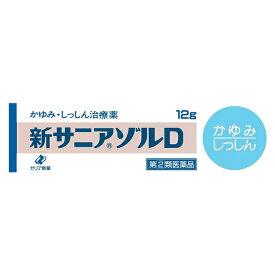 【第(2)類医薬品】新サニアゾルD(12g)