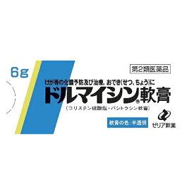 【第2類医薬品】ドルマイシン軟膏(6g)【ドルマイシン軟膏】