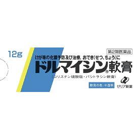【第2類医薬品】ドルマイシン軟膏(12g)【ドルマイシン軟膏】