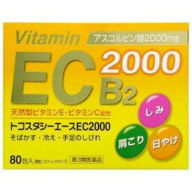 トコスタシーエースEC2000 80包【第3類医薬品】