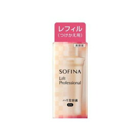 【送料無料】ソフィーナ リフトプロフェッショナル ハリ美容液EX レフィル(1本入)【ソフィーナ(SOFINA)】