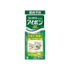 【小林製薬】 アイボンAL 500mL 【第3類医薬品】
