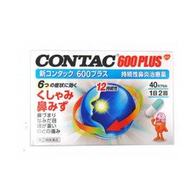 【第(2)類医薬品】グラクソ・スミスクライン 新コンタック600プラス (40カプセル) 鼻炎用内服薬
