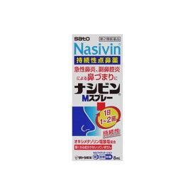 ナシビンMスプレー 8mL 【第2類医薬品】 ※セルフメディケーション税制対象商品